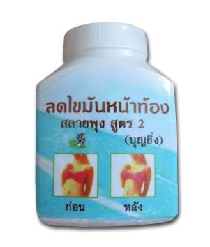 Купить тайские таблетки для похудения в самаре